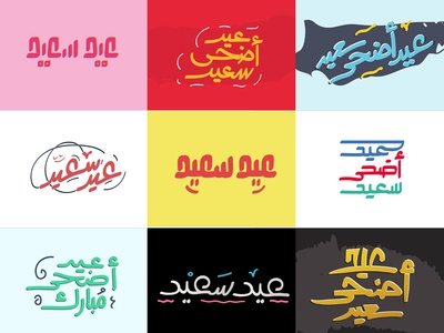 Eid El-Adha Typography collection {FREE}