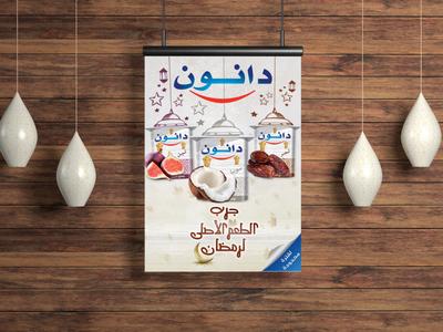 Danone Ramadan flavors launching Artwork(Official)
