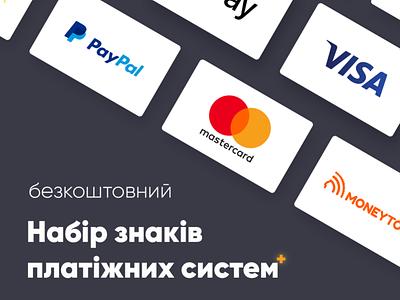 Безкоштовний набір знаків платіжних систем vector webdesign ui web icon web design icon free icon pack payments icon pack free vector free psd freebie free