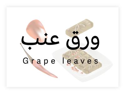 Grape leaves illustration