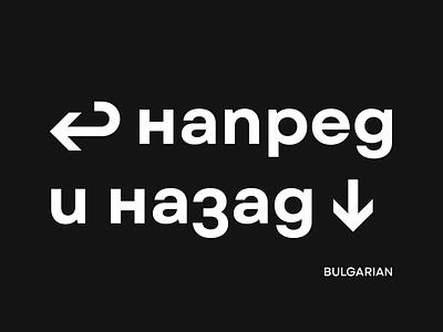 Garet language support font design font family typeface font custom letters typography type design typedesign
