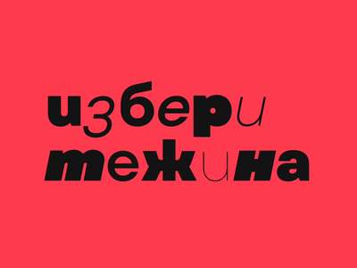 Bulgarian localization motion type motion typeface font letters graphic typography letter type design typedesign