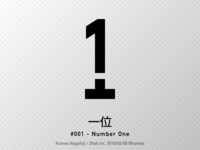 #001 Number One
