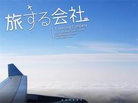 Travelling Company