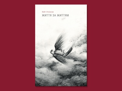 Book Cover: Life After Life charcoal clouds birds sky illustration cover design cover artwork book cover