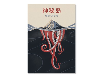 Book Cover: The Mysterious Island mysterious island waves sea octopus cover design cover artwork book cover illustration