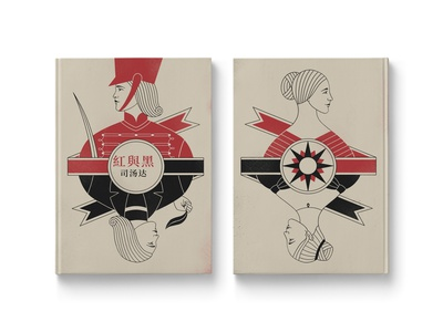 Book Cover: The Red and the Black cards black red lovers love woman man cover design cover artwork book cover illustration