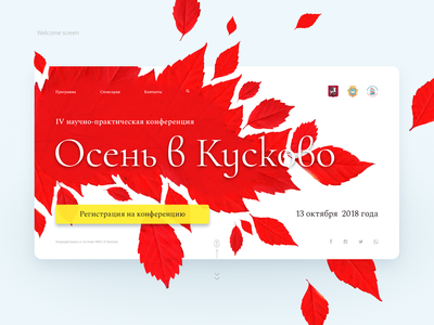 Autumn erupts conference design welcome screen red autumn conference branding ui  ux uidesign ui webdesign website web