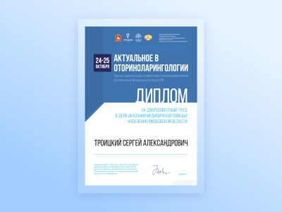 Diploma certificate polygraphy graphic design diploma design event branding conference design conference branding