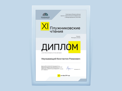 Diploma typography polygraphy graphicdesign graphic design diploma uidesign event branding conference design conference branding