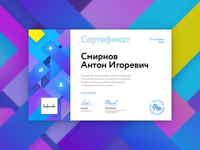 Webinar certificate diploma certificate webinar certificate design conference design event branding conference branding