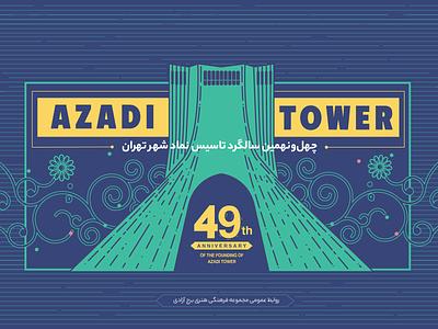 The Azadi Tower design creative vector illustration graphic design