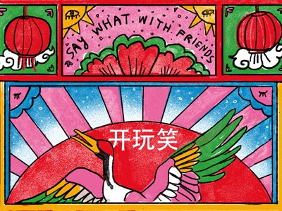 Mandarin Cards for Say What With Friends