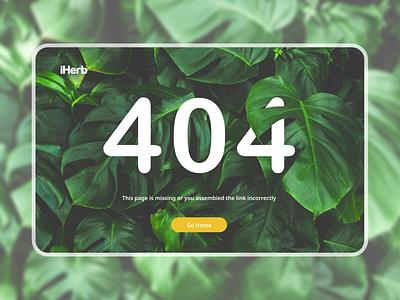 404 Error Page iHerb 404 colour green green nature 404 page error notfound not found redesign rebranding iherb веб-дизайн designline dsgnlinegym branding brand ux ui web design