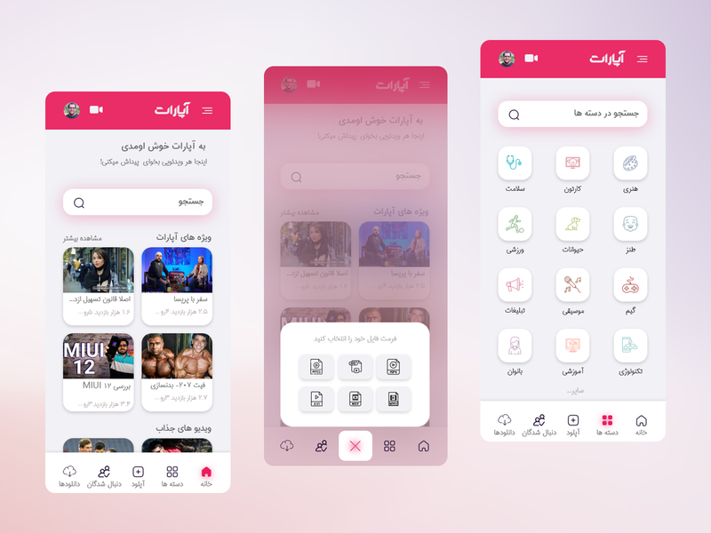 Aparat redesign (1) application vedeo app video app redesign redesign app design app aparat