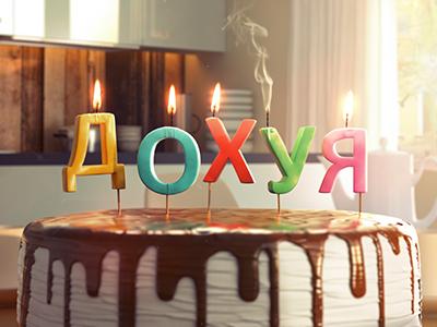My birthday shot max illustration dof cake tasty birthday celebration cg 3d
