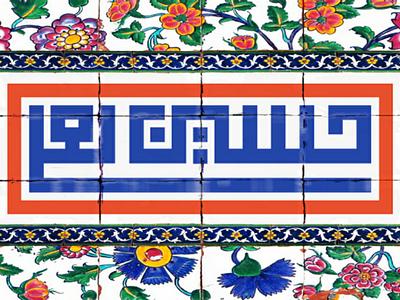 Hossein Lali پرسنال برندینگ لوگو personal-branding logo
