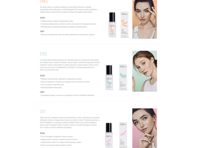 Additional products section / Beauty Studio / Web Design product website ux ui design