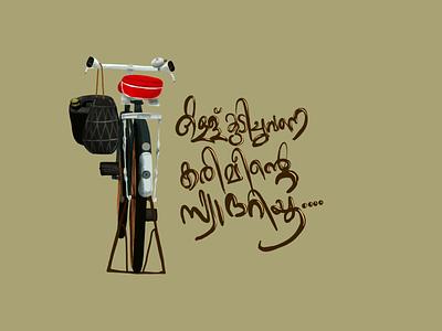 Kallu + Karimeen mallu toddy cycle illustration kerala
