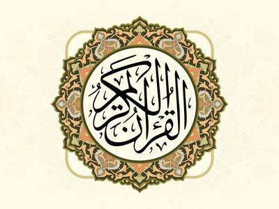 Touch Quran android religion coran islam icon app ios quran design