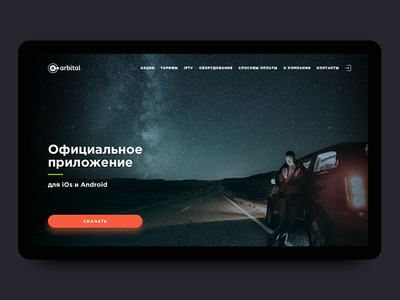 Website and personal cabinet of the Internet provider ux ui design website