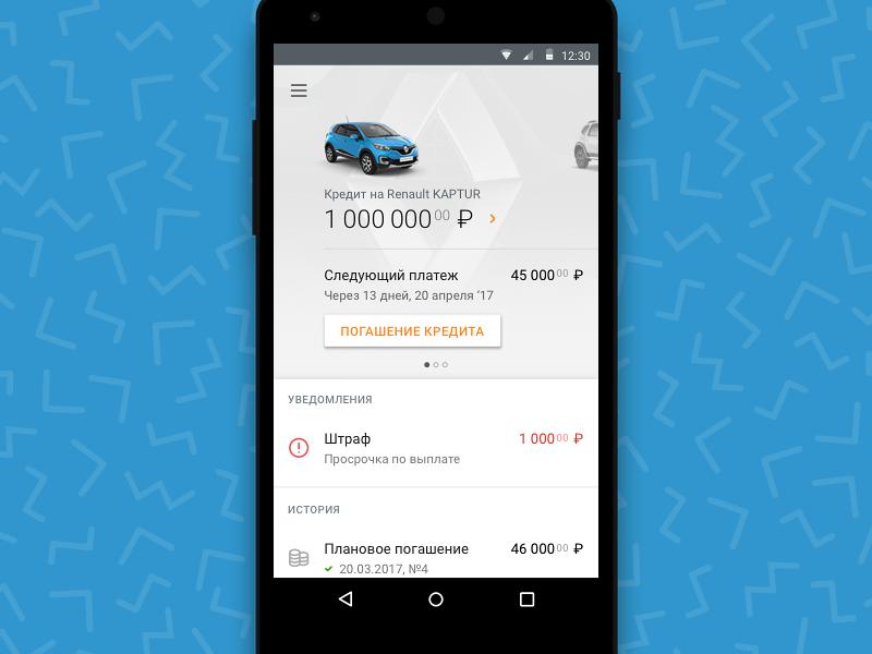 Auto Credit Bank App renault credit loan bank material design app