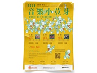 2018 Music-Get Together / Hong Kong / Campaign Visual