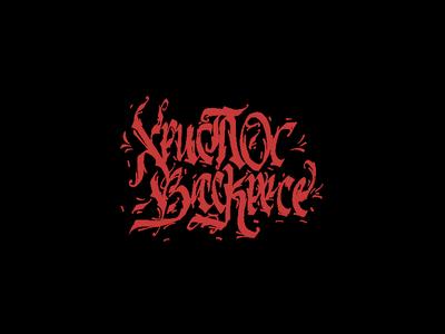 ХРИСТОС ВАСКРЕСЕ/HAPPY EASTER easter calligraphy kaligrafija bojan beograd belgrade serbia red uskrs vaskrs