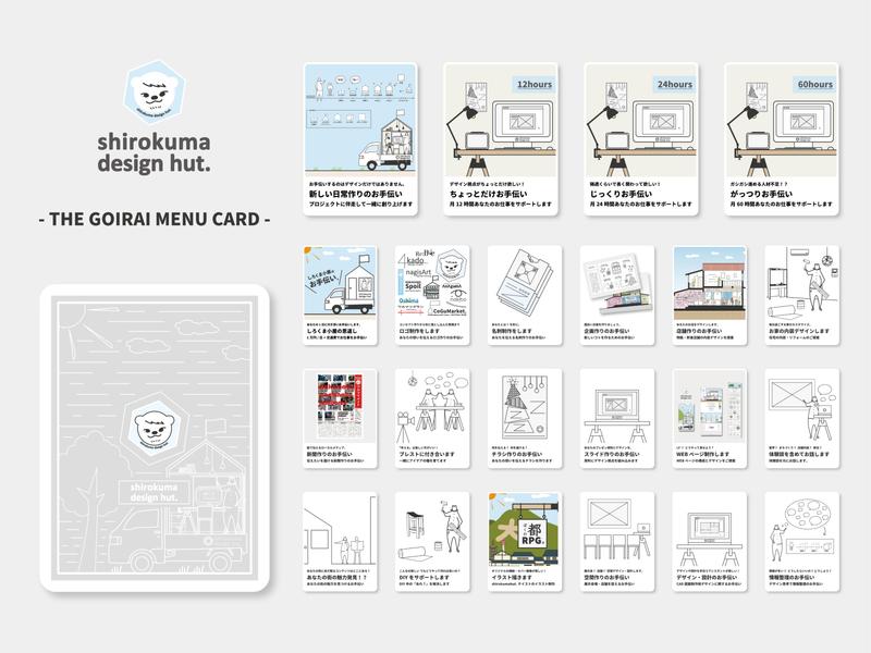 THE GOIRAI MENU CARD|shirokuma design hut. card design cards flat logo illustration graphic design design branding