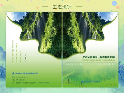 生态环保-宣传册 ui design