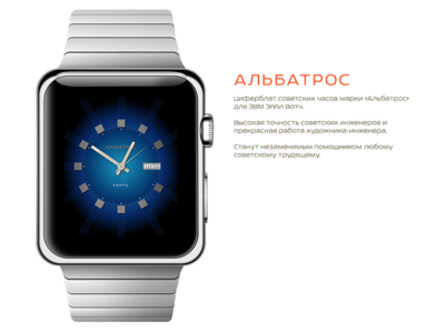 Albatros — Watchface for Apple Watch apple watch watchface soviet watch design ui ux