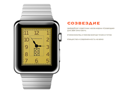 Watch face for Apple Watch apple watch watchface soviet watch design ui ux