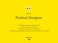 We are hiring - Product Designer
