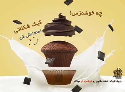 Social Media 1 cake