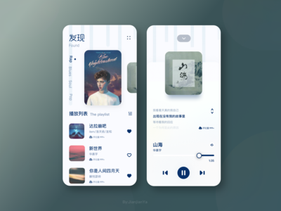 Jamie建建\Music design typography branding app ui music player music