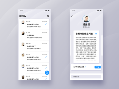 Jamie建建\Email Application app ui email application