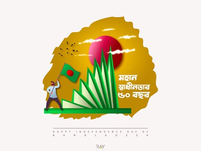 Independence Day of Bangladesh rayphotostration texture design grain texture icon independence day social media ad social media post design social media post banner design banner trendy design illustration branding design poster illustration poster design poster