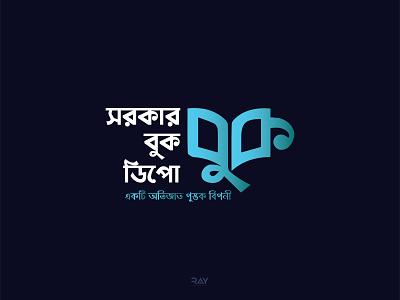 Bangla Typography Logo - Sarkar Book Dipo trendy logo design library shop logo app icon logo icon library logo bangla typography bangla typography logo bangla logo creative logo wordmark logo mark simple logo identity design minimalist minimal brand identity branding brand design logo design logo