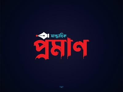 Logo - Saptahik Proman newspaper logo color combination logo letter mark logo wordmark logo symbol illustration trendy design red icon logo icon brand logo bangla news portal bangla newspaper logo bangla typography bangla logo newsportal logo logo branding rayphotostration