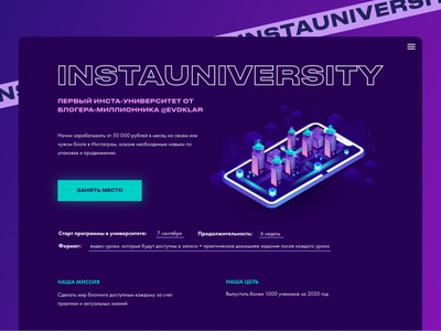 Instauniversity Landing page website design minimal inspiration portfolio branding webdesign web ux ui tilda