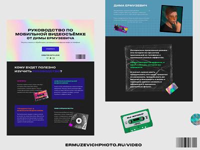 Videography Guide landing page developed on Tilda web design website design inspiration design branding webdesign web ux ui tilda