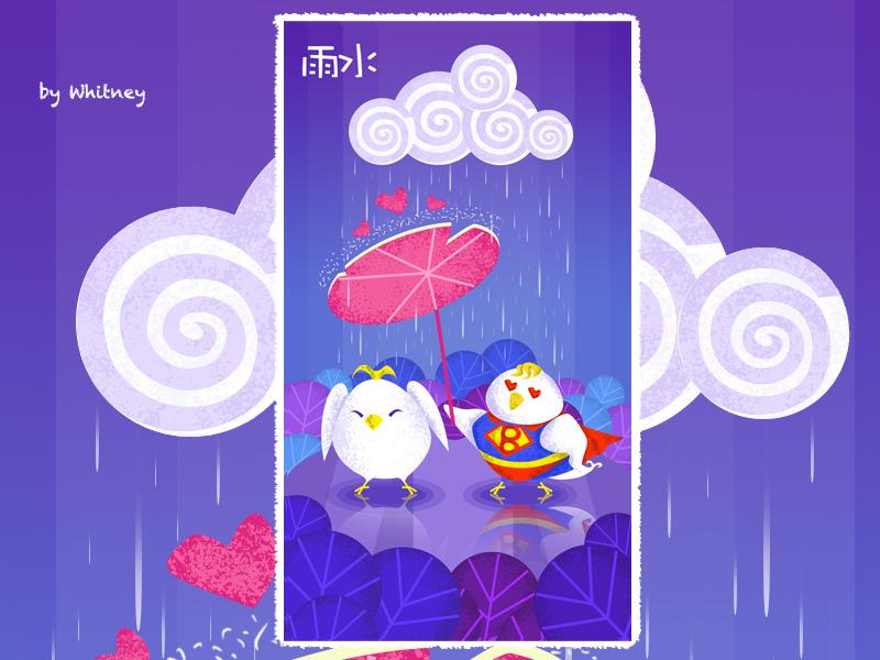 雨水 - 04/22/2019 at 03:22 PM