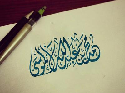 """مخطوطة """" محمد عبدالله الموسى """""""