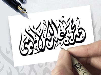 """مخطوطة """" محمد عبدالله الموسى """"  بالخط الديوانى"""
