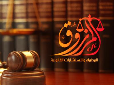 """Logo calligraphy """" al-marzooq """""""