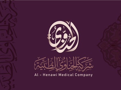 arabic calligrphy - logo alhinawi