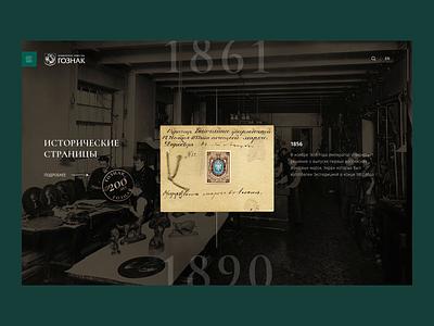Gosznak Home – Web Concept motion site web design promo website homepage web design animation
