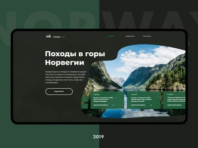 NORWAY - WEB DESIGN