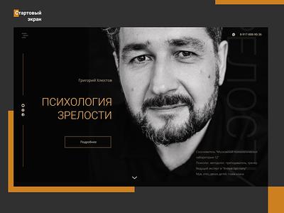 Psychotherapist web site design ux ui website design web design