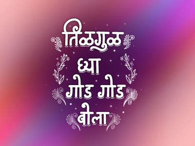 तिळगुळ घ्या गोड गोड बोला✨ calligraphy and lettering artist illustration typography festival quotes calligraphy lettering quote marathi design